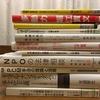 質の高い「インプット×アウトプット」をするために--最近読んだ本たち