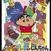 映画『クレヨンしんちゃん アクション仮面VSハイグレ魔王』あらすじと感想-ほのぼのとアクションのバランスが丁度良い
