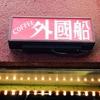 【大阪市淀川区:十三】COFFEE 外國船(外国船) ふかふかの寝台船