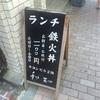 【2軒目】割烹 和知 〜鉄火丼〜