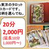 2/16(日)は浅草のイベントに出展致します~東京第44回心と体が喜ぶ癒しフェスティバルに是非お越し下さい~