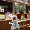 #0252 子供たちと参加した、リアル謎解きゲーム「横浜駅SF謎」が意外にも楽しめました。