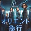 『オリエント急行』が興収初日トップ! 2位『ハガレン』に3倍差をつけて大勝利!