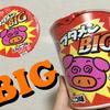 やんぼちゃんの夢、ついに叶う! でっかくなって帰ってきた「ブタメン BIG」を食べたよ!