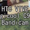 俺流ワイプ付きVRゲーム実況動画の作り方 2017年12月版 HTCVIVE Bandicam Logicool C922