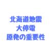北海道地震で起きたブラックアウトで原発の重要性を再認識。泊発電所が稼働していれば防げた可能性が高い。