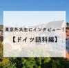 東京外大生にインタビュー!第11弾【ドイツ語科編】〈前編〉