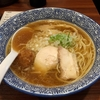 【今週のラーメン2412】 濃厚鶏そば 暁月 荻窪店 (東京・荻窪) 煮干し鶏そば