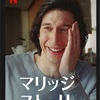 『マリッジストーリー』(Netflixオリジナル映画)を観た。名作!殿堂入り!アダムドライバーがめちゃくちゃ良い!