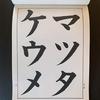 和字・第8回 カタカナはフリオロシで決まる
