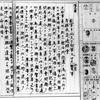 続・うつけ者・文在寅、滅びよ韓国(115)
