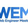 WEBエンジニア勉強会 #13 を開催しました