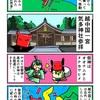 越中国一宮・気多神社を参拝するカニ