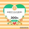 ☆当選報告☆ paypay300円