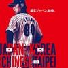 稲葉ジャパンで期待したい若手の野手3選!アジア野球チャンピオンシップ