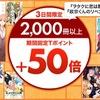 電子書籍販売サイトebookjapan にて一迅社コミックのTポイント50倍還元のキャンペーン実施中。