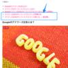 グーグルアドワーズ広告のキーワードプランナー記事を追記しました。