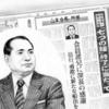 新人間革命 大山(35)|2017年2月11日