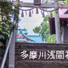 【神社仏閣写真】多摩川浅間神社からの景色は美しい