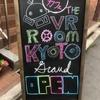 【感想】THE VR ROOM KYOTO!京都河原町にカフェ&VRのお店がオープン!