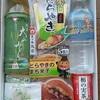 鳥取県米子市にふるさと納税をして、米子市民体験パックが届きました2016