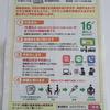 横須賀市のワクチン接種