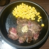 いきなりステーキに初めて行った!