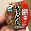 ファミリーマート ニッポン味わい探訪 そばめしおむすび  食べてみた。