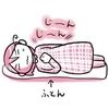 【妊娠33週】こむら返りでイタタタ!妊婦さんの体調と症状。