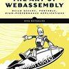 「The Art of WebAssembly」を読んだ