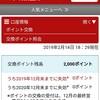 【IPO】大和証券の交換ポイントが付与されたよ!