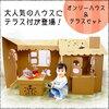 【ダンボール遊具・家具】子どもの時限定の家具・遊具なら『オシャレダンボール』がオススメ!