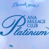 2018年4月1日を持ちまして、ANA Mileageのトップ画面がプラチナに!プラチナ事前サービスで受けられること