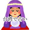 台湾旅行03 横丁の母こと徐實琴(シューシーチン)先生 占いってどうなの?