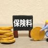 早期リタイア生活・非消費支出の最適化(社会保険料)