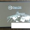 ダイナースクラブプレミアムカードは、誕生日プレゼントが届く!