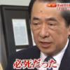 ◇菅総理の評価