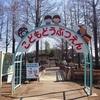 【無料の子供動物園は行く価値あり】大崎公園(浦和駅・浦和美園駅・東川口駅)