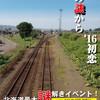北の謎から'16初恋(2016.6.25)