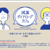 減薬ダイアローグカフェ @福岡 に参加しました