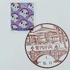 【1.11.11】宮内庁内郵便局のゾロ目風景印と、即位パレードの限定消印