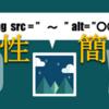はてなブログのSEO対策強化:画像のalt属性の追加