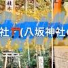 「朱智神社へ」