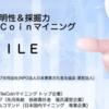 ファイルコイン E-FILEの紹介
