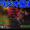 【悪魔城ドラキュラ 闇の呪印】#29「ラジオ風実況」