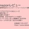 【Amazon購入品】ナプラケアテクトOGシリーズ「美容室専売品は偽物に注意」