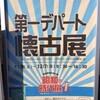 立川 第一デパート懐古展