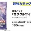 【ポケモンカード】ミラクルツイン収録カード考察①