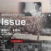 「徹底的に、本質的。」社会のリアルな課題に取り組む5日間|21卒サマーインターン「Issue」を開催しました!