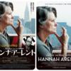 情熱的思考『ハンナ・アーレント』☆+ 2019年第237作目